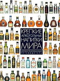 Брум Д. - Крепкие алкогольные напитки мира. Иллюстрированный путеводитель обложка книги