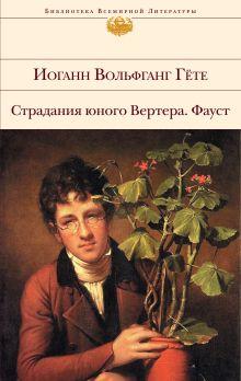 Страдания юного Вертера. Фауст обложка книги