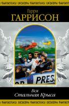 Гаррисон Г. - Вся Стальная Крыса. Т. 2' обложка книги