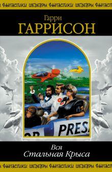 Гаррисон Г. - Вся Стальная Крыса. Т. 2 обложка книги