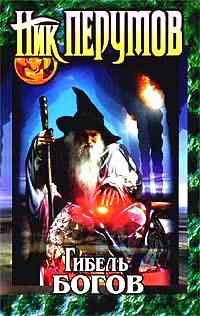 Гибель Богов обложка книги