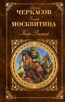 Конь Рыжий обложка книги