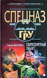 Сверхсекретный объект обложка книги