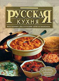 Русская кухня. Поэтапные инструкции приготовления обложка книги