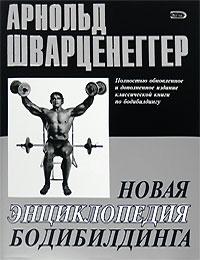 Шварценеггер А. - Новая энциклопедия бодибилдинга обложка книги