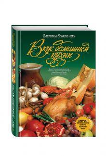 Меджитова Э.Д. - Вкус домашней кухни обложка книги