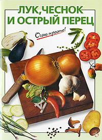Рошаль В.М. - Лук, чеснок, острый перец обложка книги