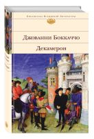 Боккаччо Дж. - Декамерон' обложка книги
