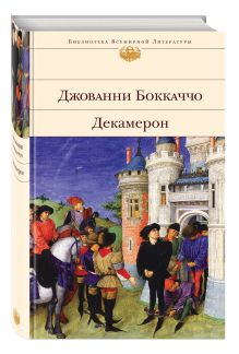 Боккаччо Дж. - Декамерон обложка книги