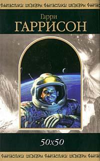Гаррисон Г. - 50х50 обложка книги