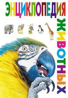 - Энциклопедия животных обложка книги