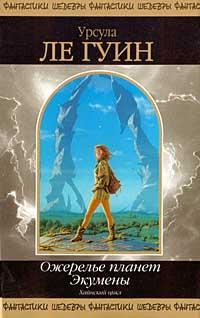 Ле Гуин У. - Ожерелье планет Экумены обложка книги