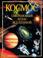 Ранцини Ж. - Космос. Сверхновый атлас Вселенной. обложка книги