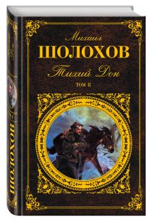 Тихий Дон. Том II обложка книги