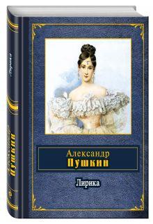 Пушкин А.С. - Лирика обложка книги