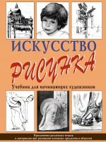 - Искусство рисунка обложка книги