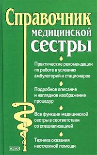 Справочник медицинской сестры обложка книги
