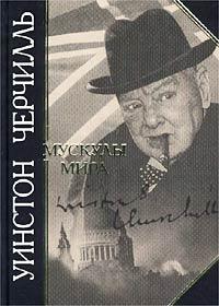 Черчилль У. - Мускулы мира обложка книги
