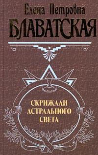 Блаватская - Скрижали астрального света обложка книги