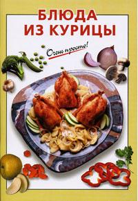 Рошаль В.М. - Блюда из курицы обложка книги