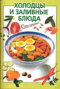 Рошаль В.М. - Холодцы и заливные блюда обложка книги