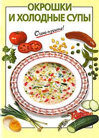 Рошаль В.М. - Окрошки и холодные супы обложка книги