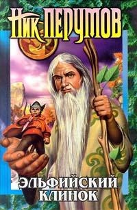 Эльфийский клинок обложка книги