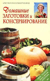 Ганичкина О.А. - Домашние заготовки и консервирование обложка книги