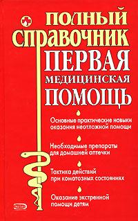Елисеев Ю.Ю. - Первая медицинская помощь. Полный справочник обложка книги