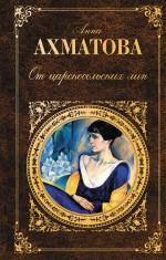 Ахматова А.А. - От царскосельских лип: поэзия и проза обложка книги