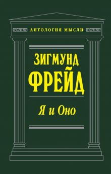 Зигмунд Фрейд - Я и Оно обложка книги