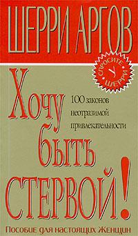 Аргов Ш. - Хочу быть стервой! обложка книги