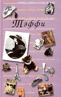 Тэффи - Тэффи обложка книги