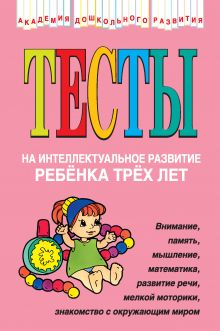 Тесты на интеллектуальное развитие ребенка 3 лет обложка книги
