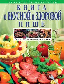Могильный Н.П. - Книга о вкусной и здоровой пище обложка книги