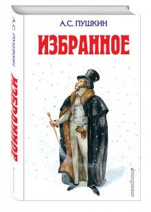 Пушкин А.С. - Избранное обложка книги