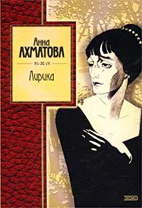 Ахматова А.А. - Лирика обложка книги
