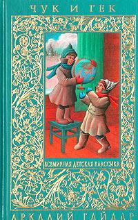 Чук и Гек обложка книги
