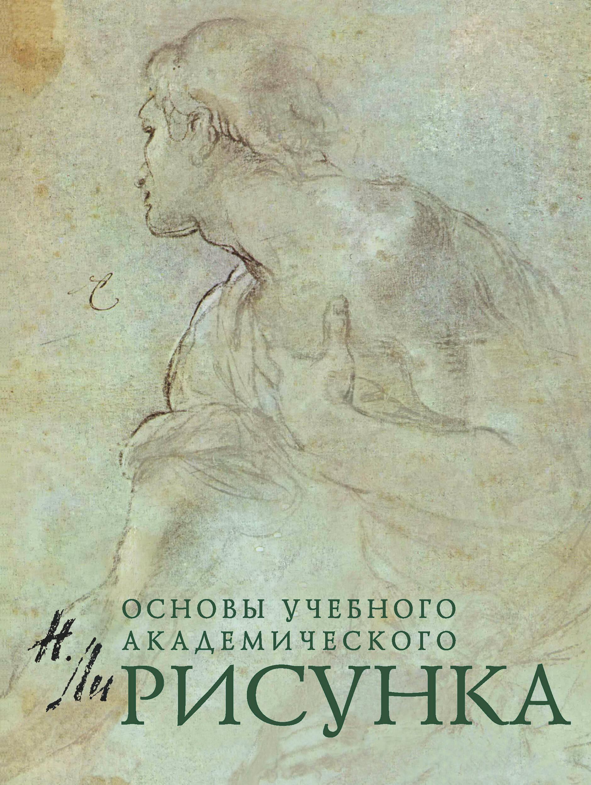 Книги для рисования человека