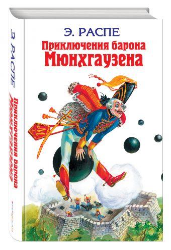 Приключения барона Мюнхгаузена: Сказки Распе Э. и др.