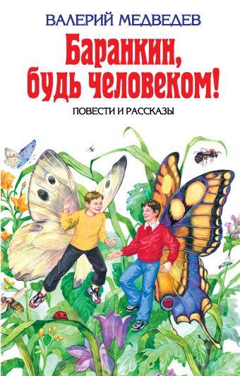 Баранкин, будь человеком! Медведев В.В.