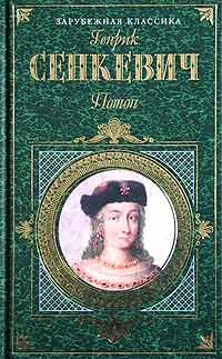 Сенкевич Г. - Потоп т.1 обложка книги