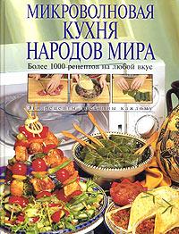Родионова И.А. - Микроволновая кухня народов мира обложка книги