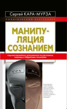 Манипуляция сознанием обложка книги