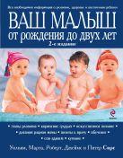 Сирс М., Сирс У. - Ваш малыш от рождения до двух лет' обложка книги