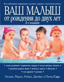 Сирс М., Сирс У. - Ваш малыш от рождения до двух лет обложка книги