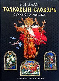 Толковый словарь русского языка. Современная версия обложка книги