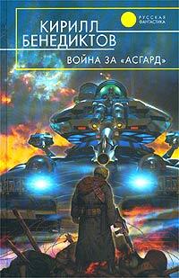 Бенедиктов К. - Война за Асгард обложка книги