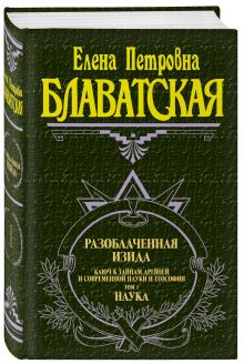 Разоблаченная Изида. Т. 1. Наука обложка книги
