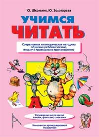 Школьник Ю.К., Золотарева Ю.Е. - Учимся читать обложка книги